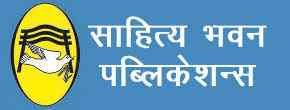 Sahitya Bhawan Publications